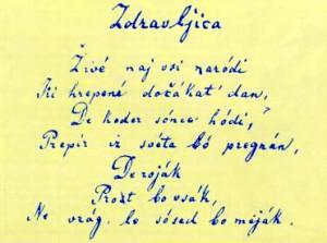 Slovenska narodna himna